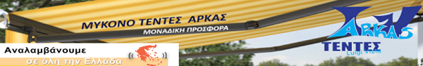 banner_ΑΡΚΑΣ ΤΕΝΤΕΣ.png